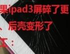 iPad5外屏摔烂了天津哪里换屏多少钱