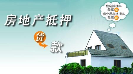 广州按揭房抵押贷款,房产贷,业主贷,宅E贷,广州房屋贷款