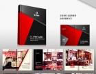 专业画册设计印刷