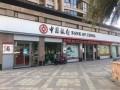 中国银行卖了!租金每月每平米140元 收益空间巨大