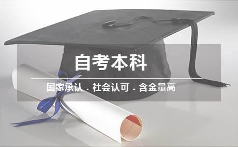 杭州学历教育机构,自考大专,自考本科,专升本文凭,升职加薪