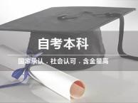 上海自考本科多少钱,自考大专,专升本文凭,学历提升学信网可查