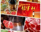 龙宇轩涮羊肉招商加盟