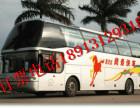 杭州到龙角的汽车客车18815233441