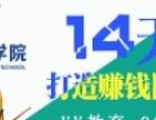 儋州分校淘宝、天猫、开店免费培训学习14天出单(国源商学院)
