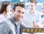 师徒外贸培训乐清柳市 外贸流程培训 外贸英语培训 速卖通培训
