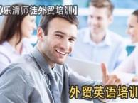 乐清外贸邮件培训 外贸英语培训 全网营销培训