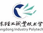 欢迎报读国家示范性高职院校 -广东轻工职业技术学院
