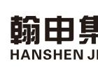 翰申集团招商加盟服务热线