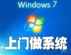 沈阳皇姑电脑维修上门,新汉城电脑维修,长江街24小时电话