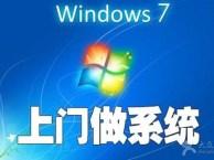沈阳皇姑区长江街上门电脑维修丨长江街快速上门维修电脑