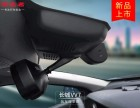 长城VV7专车专用隐藏式记录仪WiFi手机互联保途者厂家直销