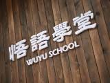 悟語學堂開學收心班招生,新學期展示一個新自己