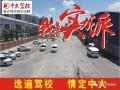 重庆学车 渝北冉家坝区域那家驾校比较好