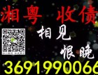 深圳收债公司湘粤如何找人