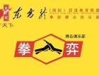 东方龙拳弈泰拳俱乐部
