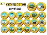 金砖五国峰会金纪念币 国际先进造币工艺铸造