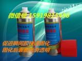大量生产喷式快干胶催干剂 瞬间胶加速剂 快干胶促进剂