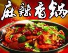辣味仙土家新派五味香锅加盟