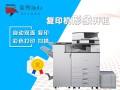 广州番禺区出租彩色打印机.数码复印机租赁.一体机维修
