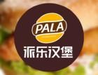 派乐汉堡加盟网/西式快餐加盟十大品牌/炸鸡汉堡技术培训