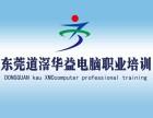 东莞道滘办公软件培训文员培训计算机等级考试培训