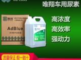 汽车尾气处理液 国标品质 唯翔车用尿素厂家供应