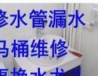 温州江滨路水管漏水《卫浴洁具安装维修》水龙头更换