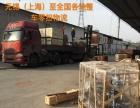 无锡、江阴、宜兴到青海全境货运物流公司