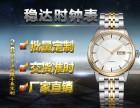 山东礼品手表定制厂家 供应高档不锈钢礼品手表 全自动机械表