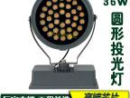圆形单颗投光灯 36wled投光灯 大功率户外防水射灯 室外照树灯具
