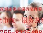 深圳盐田空调清洗加雪种盐田格力品牌空调清洗维护服务
