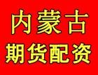 内蒙古经营最久的期货配资公司