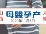 2020年山西孕期及产后修复康复展会太原孕博会