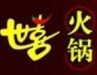 世喜火锅加盟