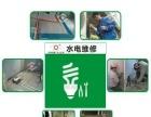 水电灯具洁具卫浴安装维修 服务到家 价格实惠