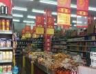 人群集中地段营业中唯一大型超市转让(温岭)