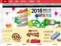国有大型电商平台诚招广西代理加盟 零售业