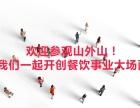 火鍋店品牌策劃-山外山品牌策劃有限公司