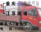 重庆到江苏专线车返空车回程车货运部