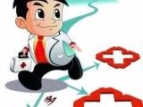 北京协和医院跑腿服务