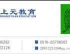 徐州哪里有导游证培训需要什么条件