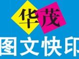 海淀朝阳 五道口 学院路专业数码快印喷绘印刷