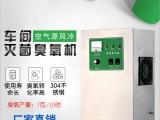 广州启立供应四川7g臭氧发生器 食用菌接种室臭氧消毒机