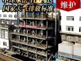 杭州中环工业废气处理设备 规格尺寸按需定制 质保一年