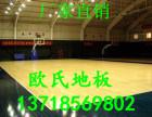 运动实木地板 篮球运动地板 厂家运动地板 实木地板厂家
