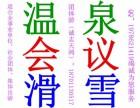 北京温泉滑雪两日游/平谷渔阳滑雪会议两日游/花水湾温泉会议