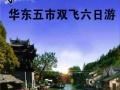 华东五市双飞六日游