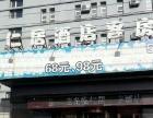 昆区仁居快捷酒店