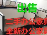出售二手,全新办公家具,办公桌,会议桌,老板桌,屏风工位,转椅,弓形椅,洽谈桌